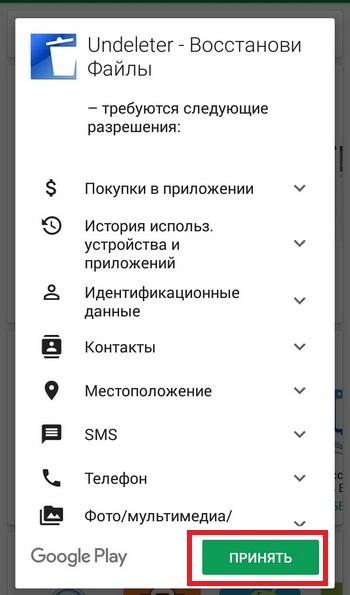 Разрешения для приложения Undeleter