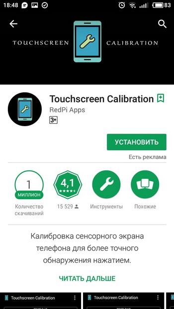 TouchScreenTune