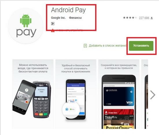 Привязка карты через Android Pay