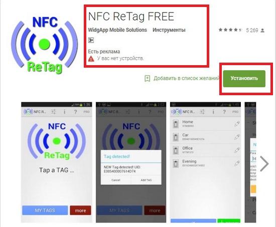 NFC ReTAG