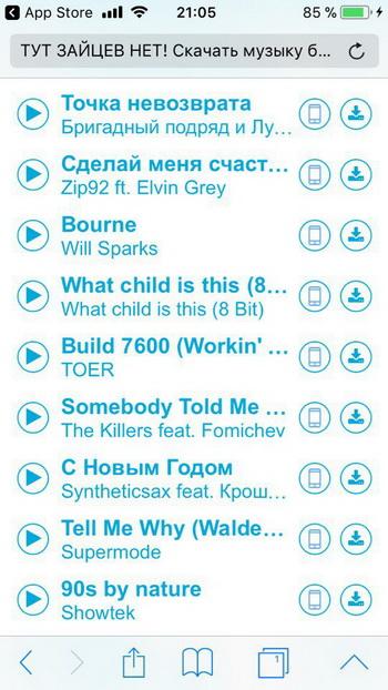 Файлы на zaycev-tut.me
