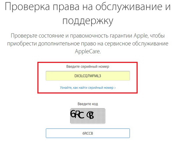 Проверка на сайте компании Apple