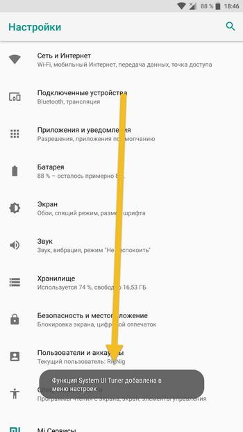 Функция System UI Tuner добавлена в меню настроек