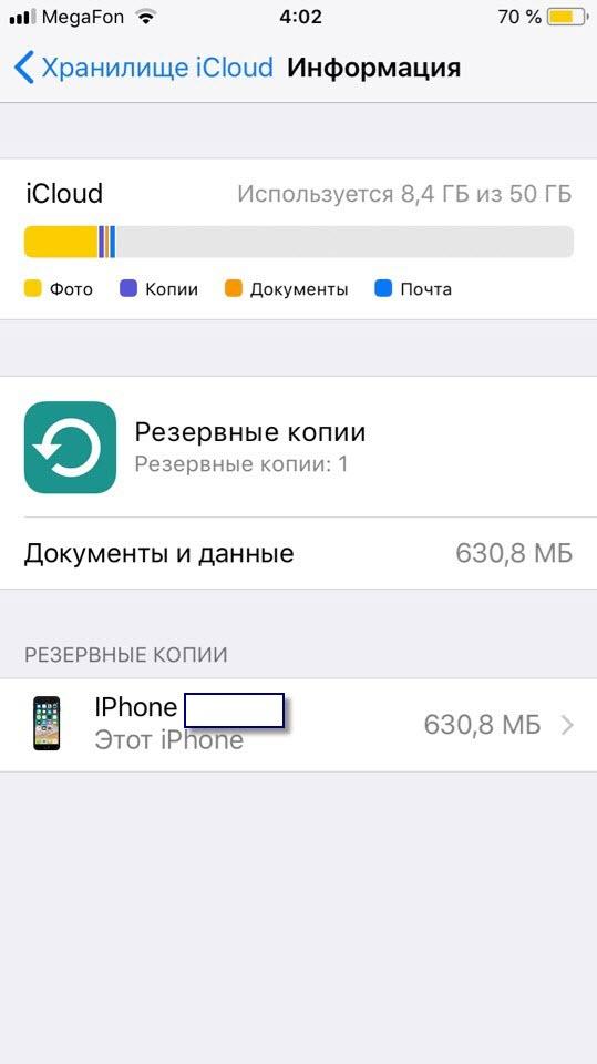 Бекапы в iPhone список