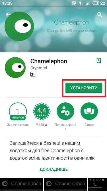 Chamelephon из Google Play