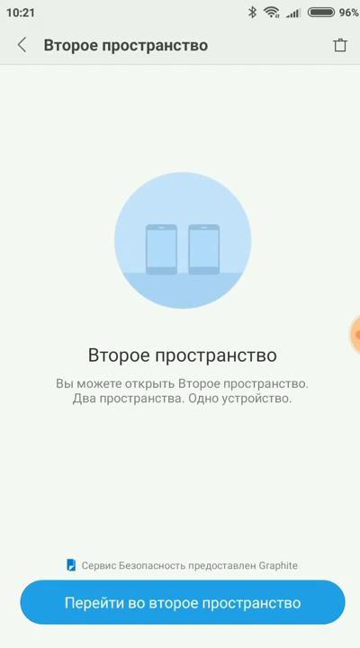 Второе пространство Xiaomi создание
