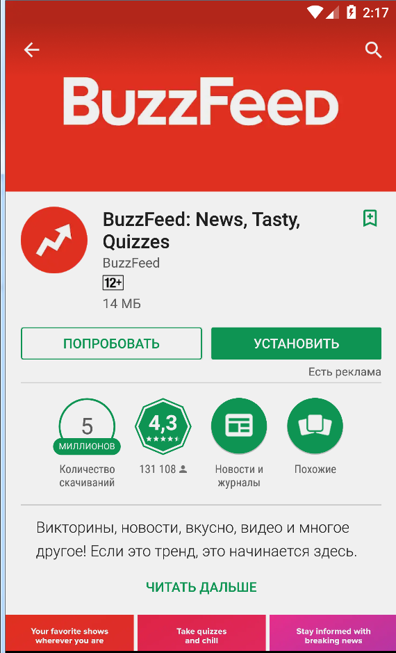 Демо версия BuzzFeed