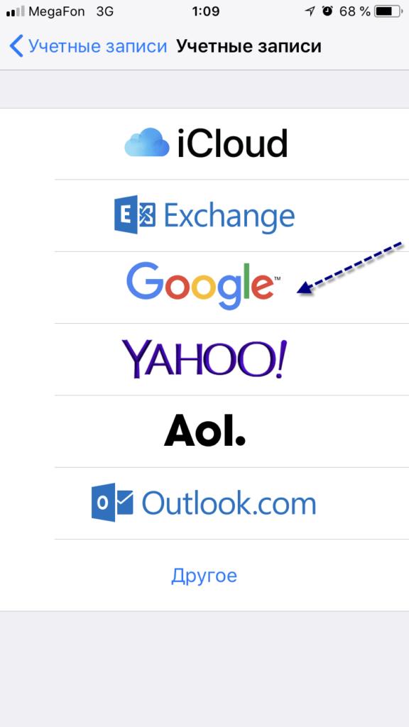 Добавление учетки Gmail