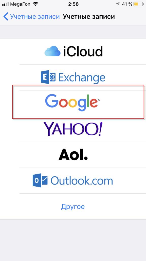 Добавляем учетку gmail