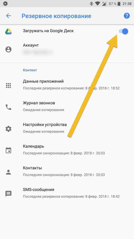 Загружать на google disk