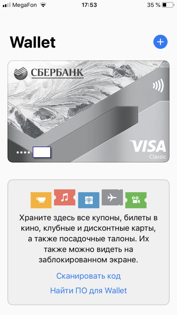 Карта в Wallet добавлена