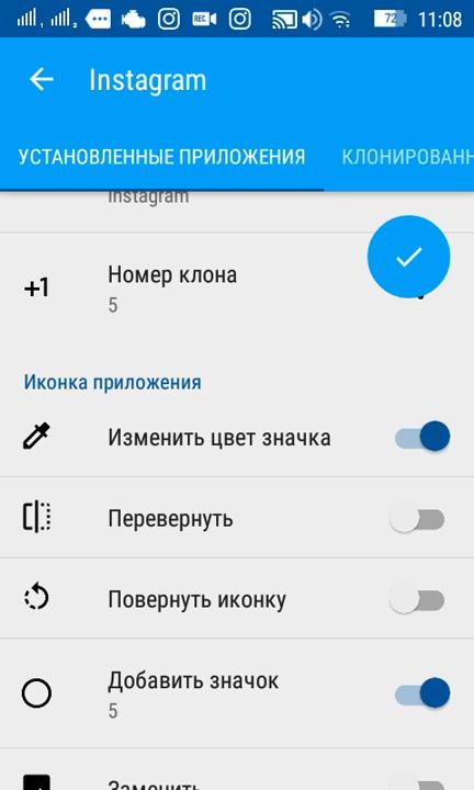 Настройка клона instagram в App Cloner