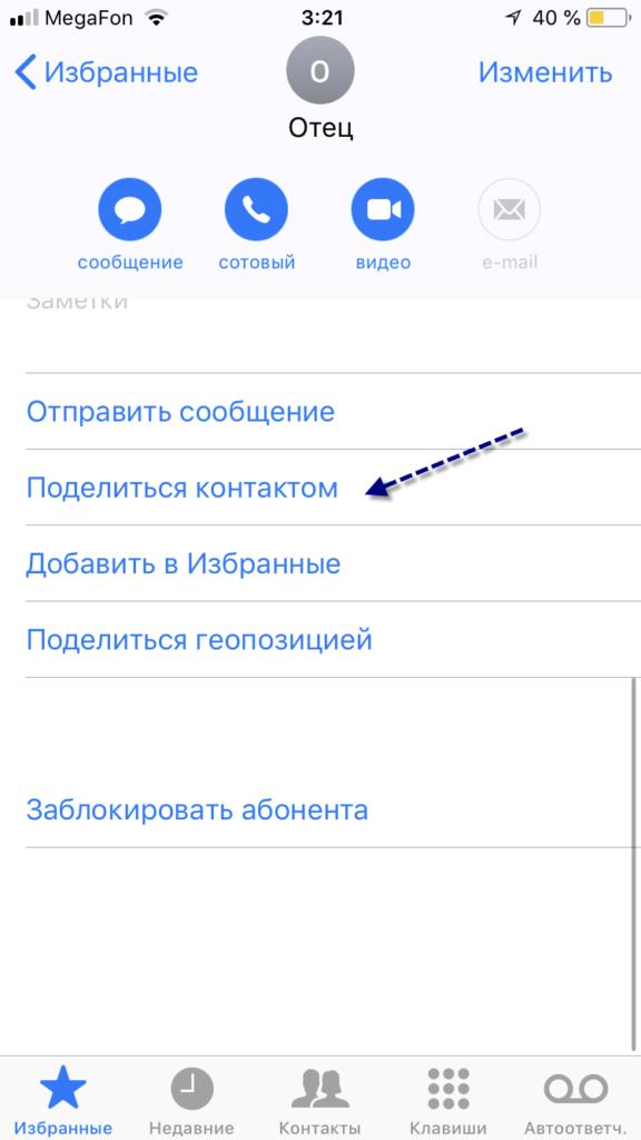 Передача одного контакта с айфона