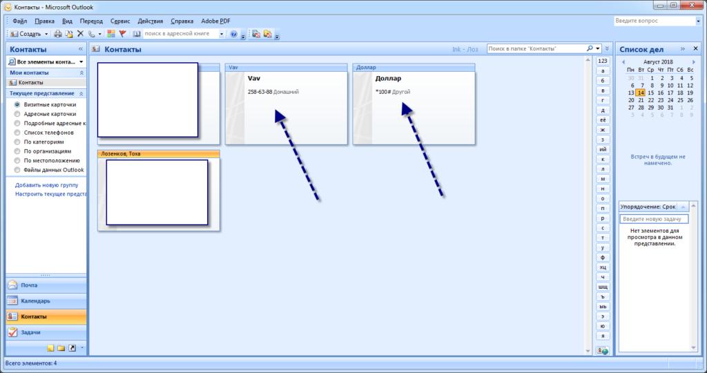 Пример просмотра контактов в Outlook