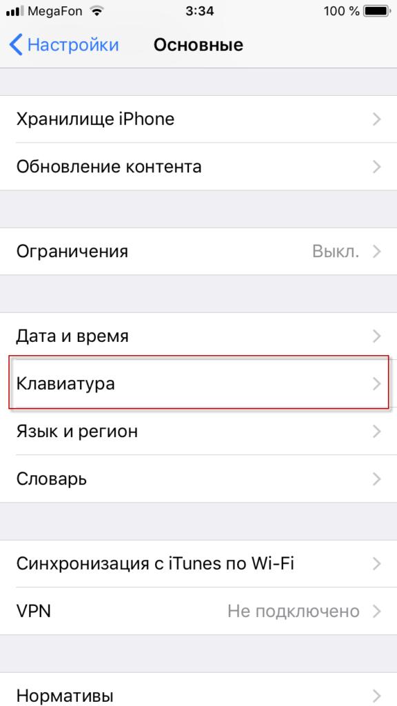 Пункт Клавиатура в айфоне
