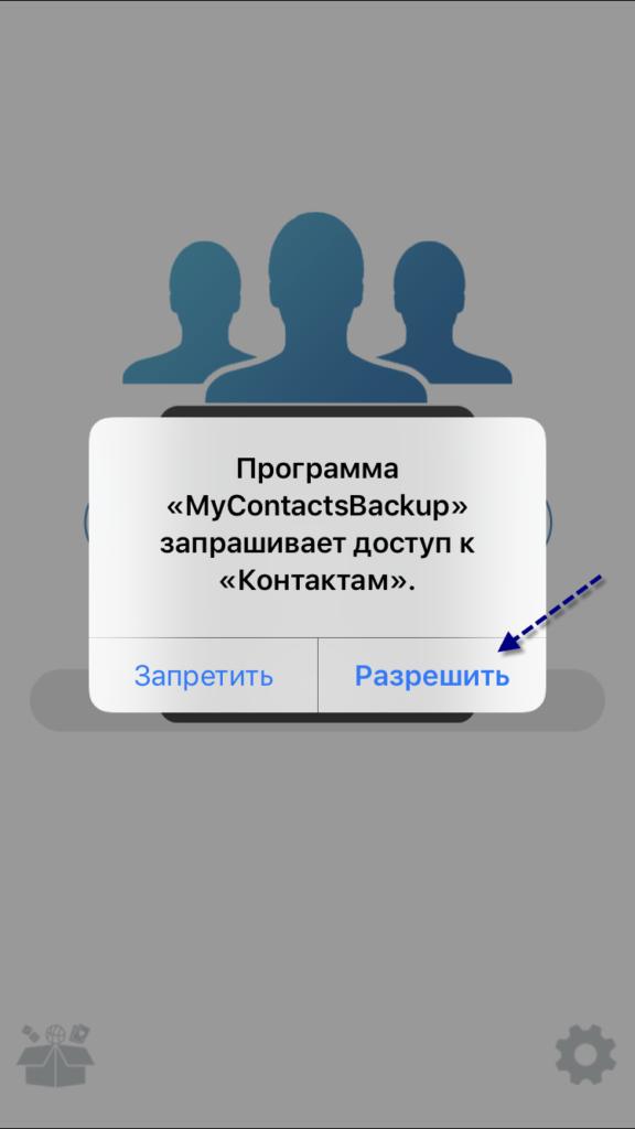 Разрешаем доступ к контактам My Contacts Backup