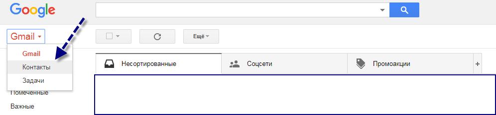 Список контактов в Gmail на сайте