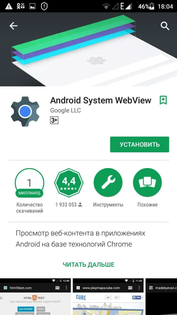 Android System WebView в Google Play