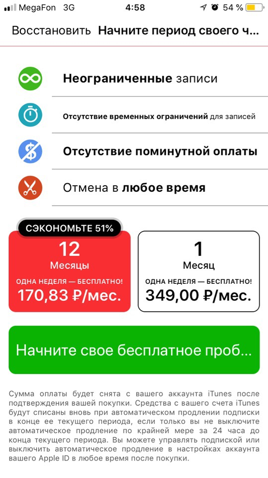 Call Recorder подписка
