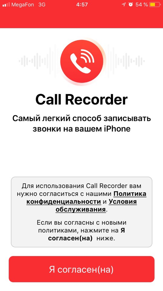 Call Recorder программа