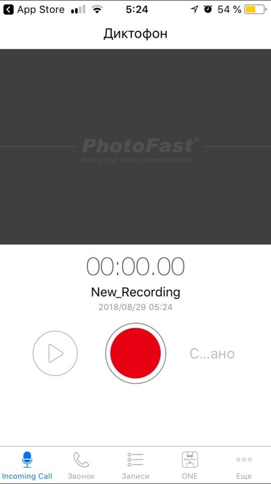 PhotoFast запись разговоров