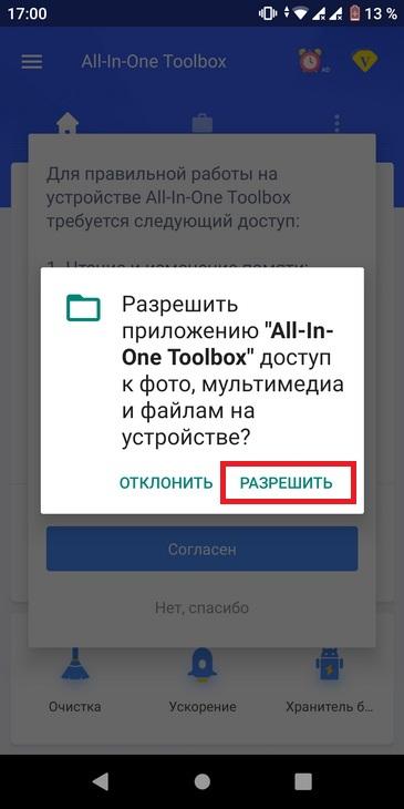 Разрешение доступа для приложения All-In-One Toolbox