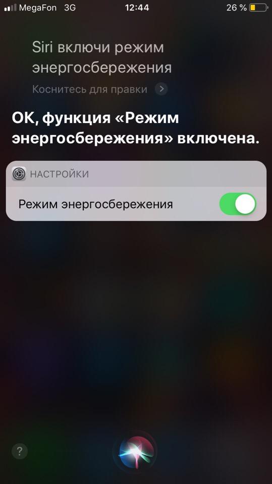 Активация режима через Siri