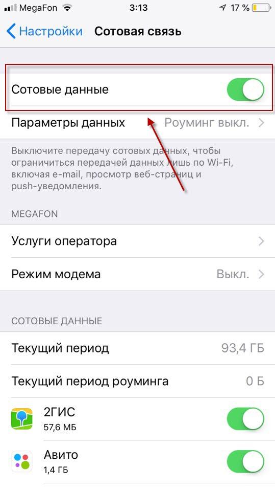 Отключение сотовой связи