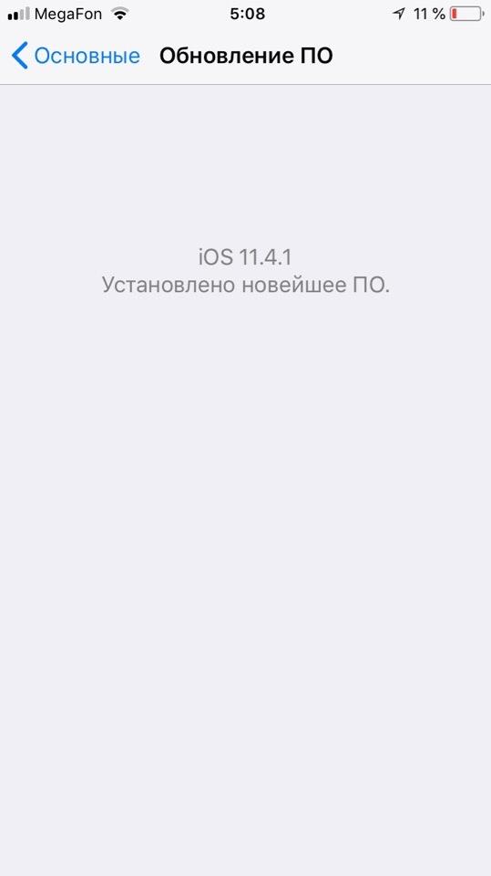 Проверка новой версии iOS