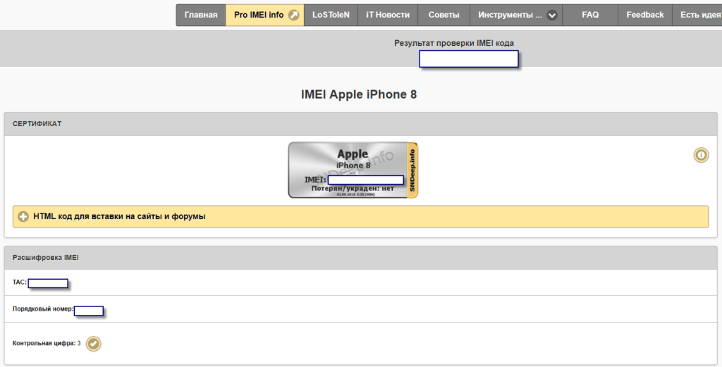 Проверка IMEI на русском сайте