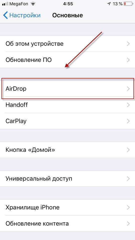 Пункт AirDrop