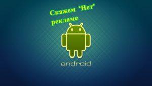 Реклама Андроид
