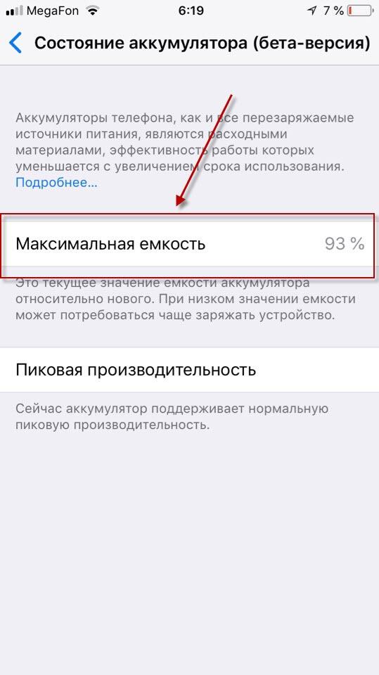 Состояние аккумулятора в iOS