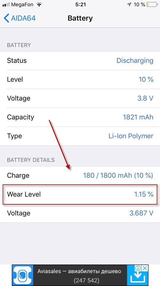 AIDA64 информация о батарее