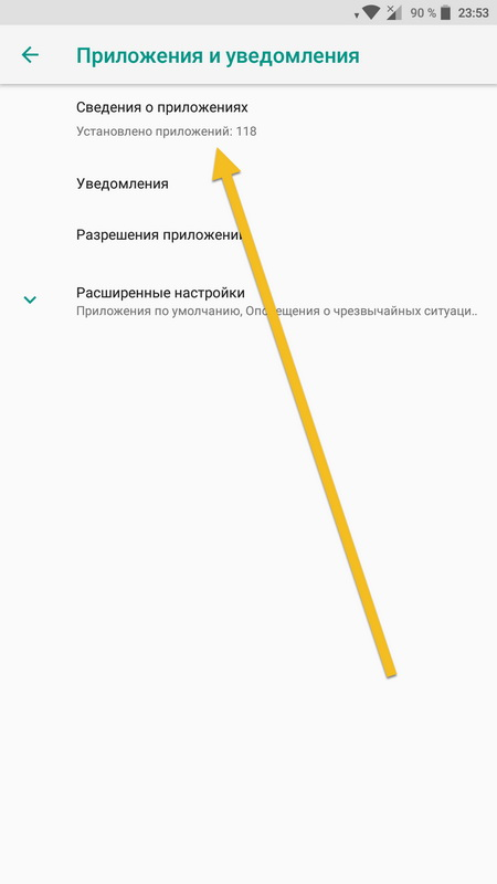 Сведения о приложениях