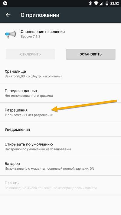 Запретите приложению доступ к СМС
