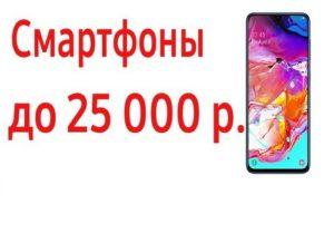 Рейтинг смартфонов до 25000