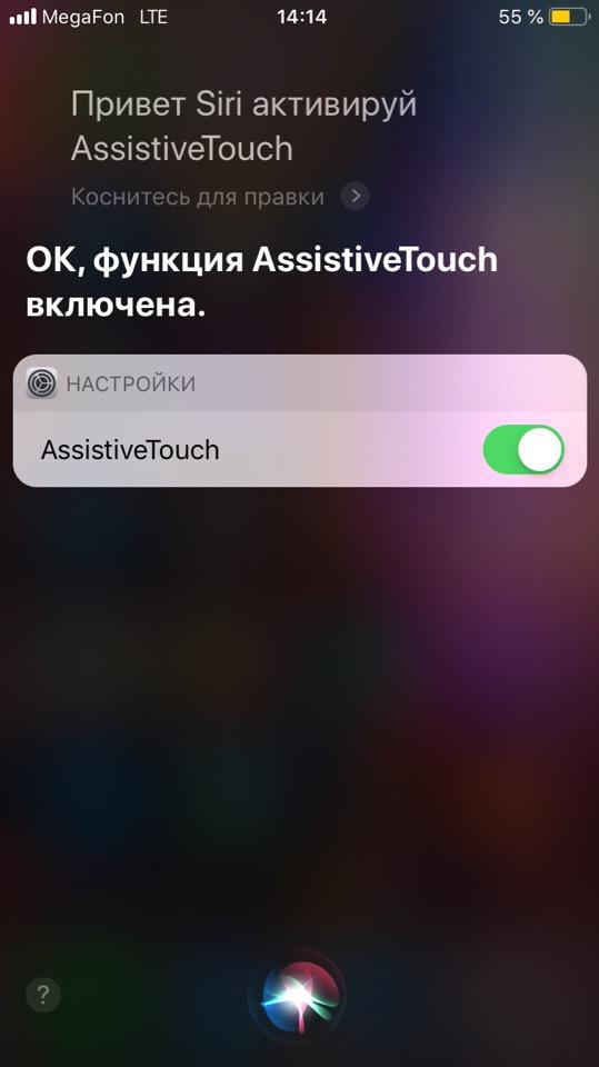 Активация Assistive Touch в Siri