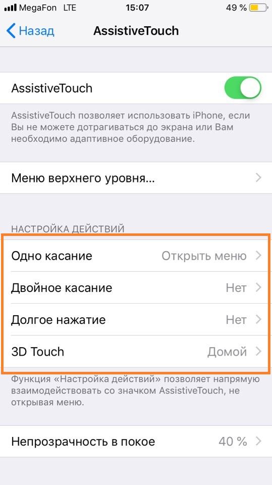 Выбор действий для кнопок Assistive Touch из меню