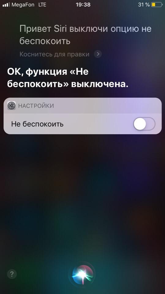 Выключение опции Не беспокоить через Siri