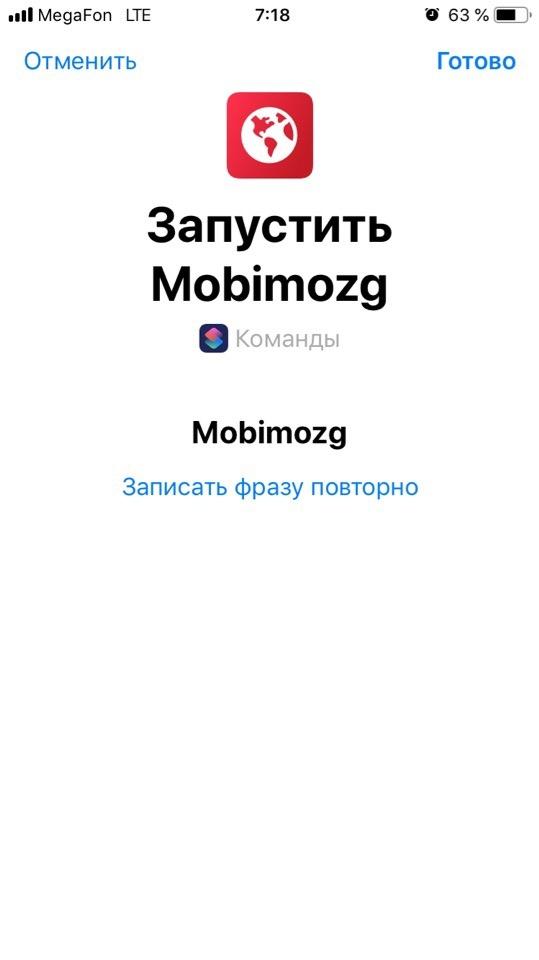 Голосовой поиск Siri открывает сайт мобимозга