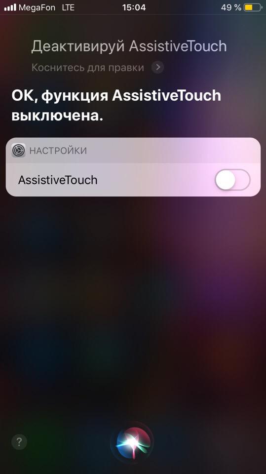 Деактивация Assistive Touch в Siri