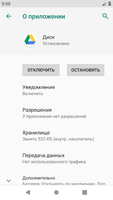 Отключить или остановить приложение