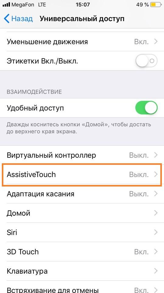 Переход в Assistive Touch
