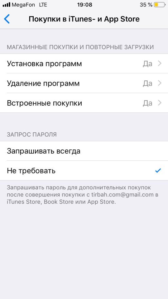 Пункт Покупки в iTunes
