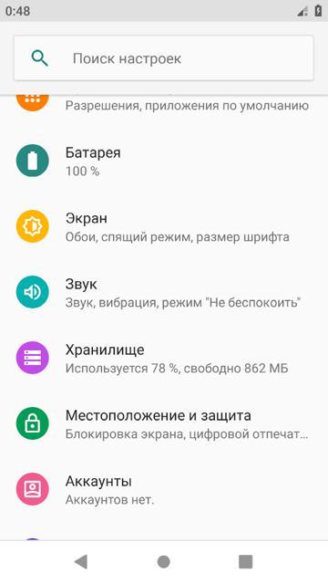 Пункт меню Аккаунты