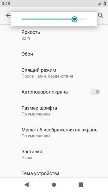 Пункт меню Яркость