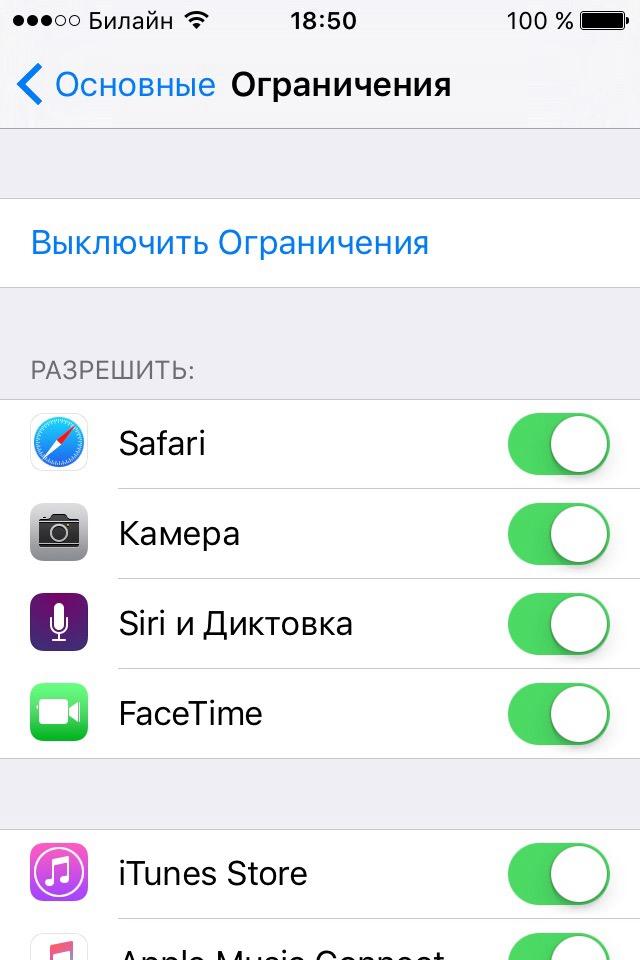 Пункт ограничения в iOS 9