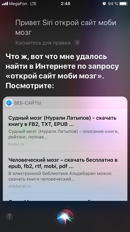 Пытаемся открыть сайт мобимозга через стандартный Siri поиск