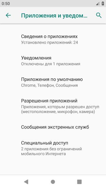 Сведения о приложениях - список